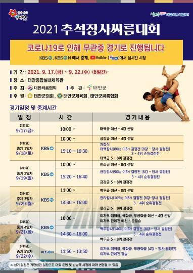 사진= 위더스제약 2021 추석장사 씨름대회 포스터, 태안군 제공
