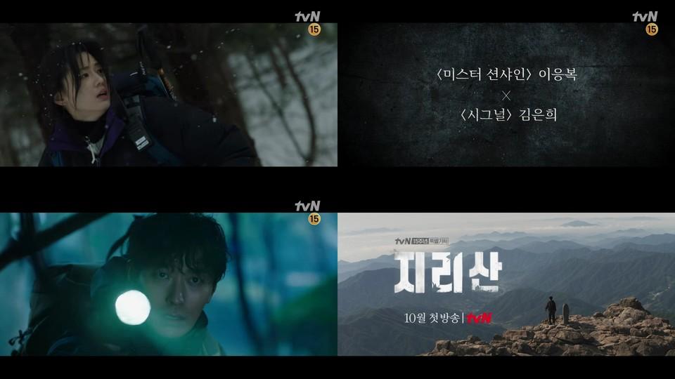 사진=tvN 15주년 특별기획 '지리산' 티저 영상 캡처